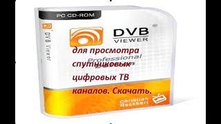 DVBViewer Pro 6 0 3 0 Rus + трещина  dvbviewer pro 6 0 3 0 crack для просмотра спутниковых цифровых