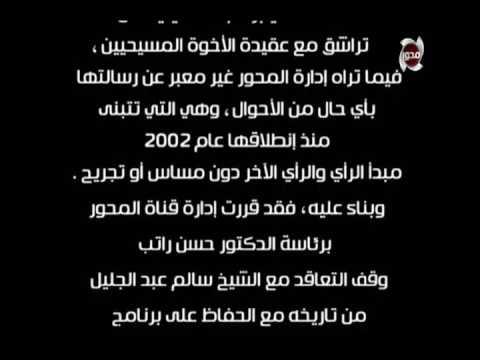 بالفيديو.. «المحور» تعتذر عن هجوم سالم عبد الجليل على المسيحيين
