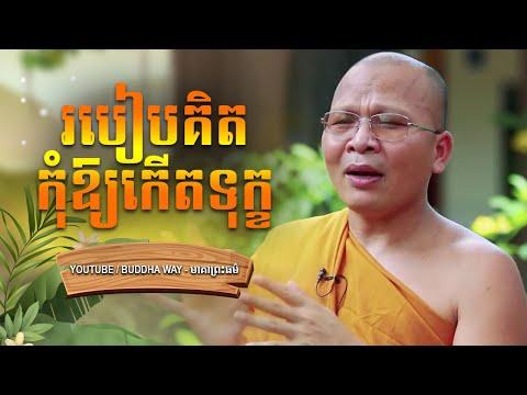 របៀបគិតកុំឱ្យកើតទុក្ខ - គូ សុភាព Kou Sopheap Buddha Way - មាគាព្រះធម៌