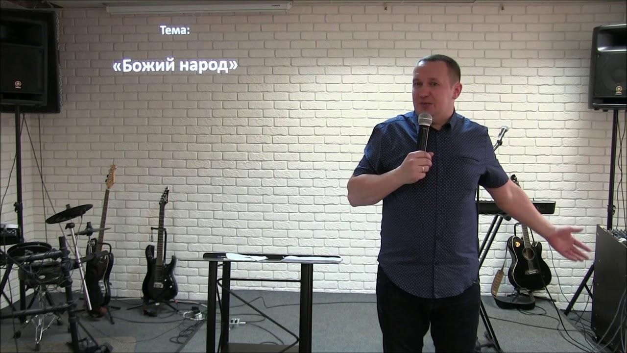 "Пастор Вадим Енуков. Тема:"" Божий народ"""