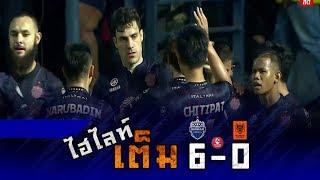 ไฮไลท์เต็ม TOYOTA THAI LEAGUE 2019 บุรีรัมย์ ยูไนเต็ด 6-0 ราชบุรี เอฟซี