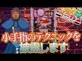 【パチスロ・パチンコ実践動画】ヤルヲの燃えカス #74