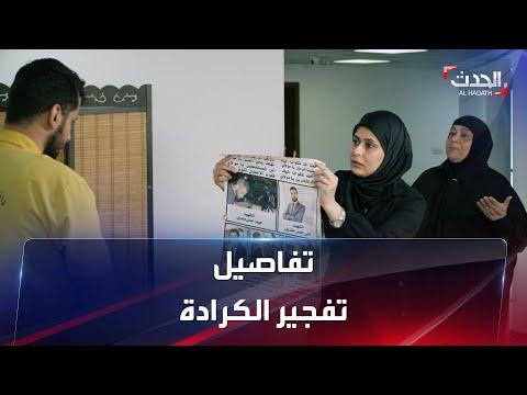 """""""الحدث"""" تكشف تفاصيل تفجير الكرادة المأساوي بالعراق عام 2016"""