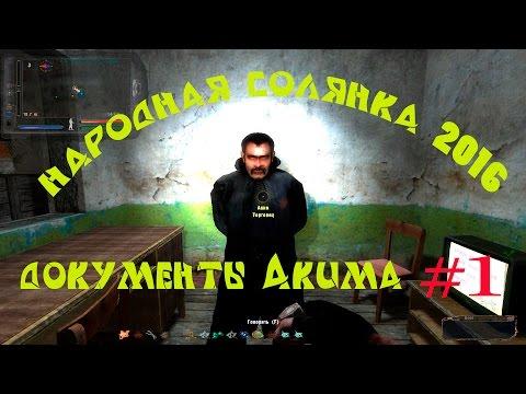Народная солянка 2016. Документы Акима на Свалке.