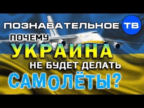 Почему Украина не будет делать самолёты? (Познавательное ТВ, Артём Войтенков)
