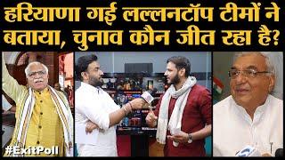 Haryana Elections Exit Poll 2019: Modi का जादू चला या Bhupinder Hooda का | Manohar Lal Khattar
