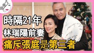時隔21年,林瑞陽前妻痛斥張庭是第三者,更多離婚內幕曝光令人驚