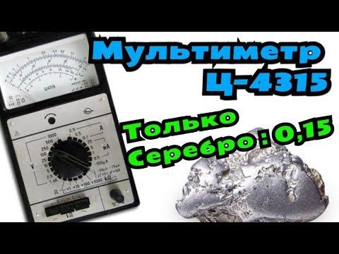Тестер СССР  Ц4315