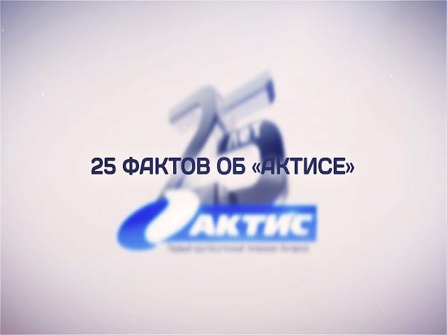 25 фактов об АКТИСе. Выпуск №1