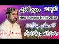 rabi ul awal naat 2018 ahmad ali hakim naat sharif 2018-latest punjabi naat-2018 03002005423