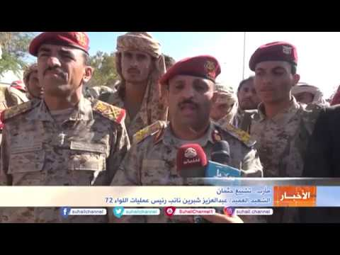 #مأرب .. تشييع جثمان الشهيد عبد العزيز شبرين نائب رئيس عمليات اللواء 72
