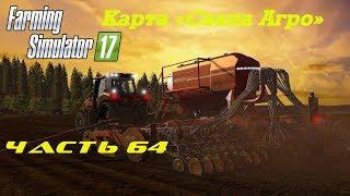 Farming Simulator 2017. Прохождение. Часть 64. Как воровать сахар и торговать пивом.