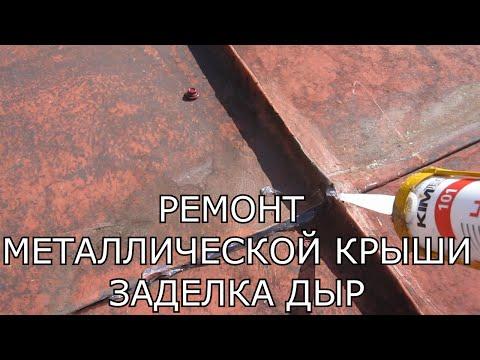 Ремонт крыши дома.Как починить крышу если нет опыта и средств для этого.Как заделать дыру в крыше