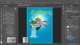 Делаем в Фотошоп макет рекламы для турагенства - 4