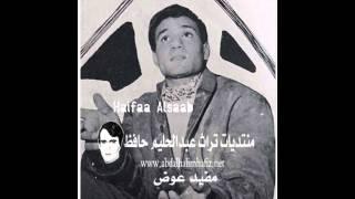 البلبل والزهرة ( دويتو ) عبد الحليم حافظ وعصمت عبد العليم 1954 تحميل MP3