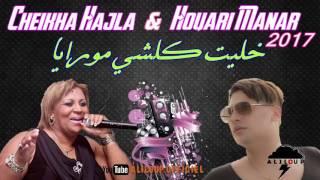 Houari Manar & Cheikha Hajla 2017 ♫ Khelit Koulchi Mouraya [ Medahet ]