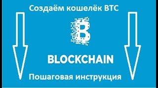 BTC - �оздание кошелька на Blockchain (пошагова� ин�трукци�)
