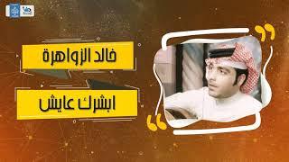 تحميل اغاني خالد الزواهرة - ابشرك عايش || اغاني طرب عراقية MP3