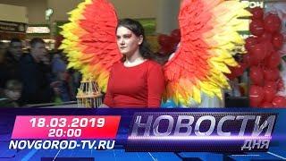 18.03.2019 Новости дня 20:00