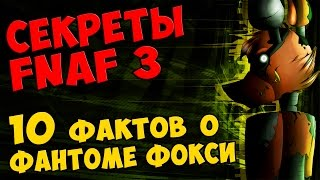 Five Nights At Freddy's 3 - 10 ФАКТОВ о ФАНТОМЕ ФОКСИ