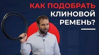 Ремень привода шнека для снегоуборщика Husqvarna ST268EP от компании ИП Губайдуллин Н. В. - видео
