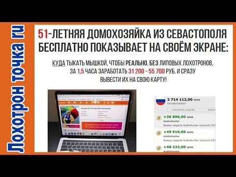 Заработок на конвертации файлов. Домохозяйка из Севастополя. Развод!!!
