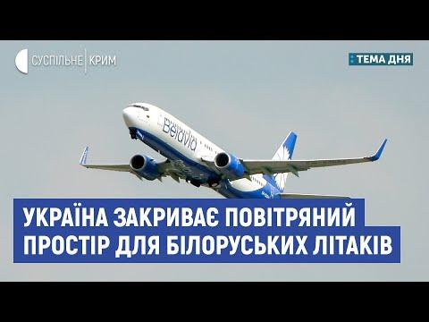 Україна закриває повітряний простір для білоруських літаків | Сергій Бульба | Тема дня