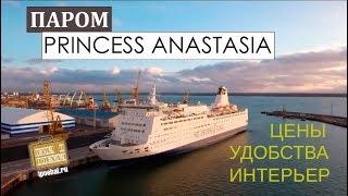 Круиз по Балтике за 50€ - Паром Принцесса Анастасия. Питер, Хельсинки, Стокгольм, Таллин