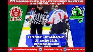 Видеообзор второго матча ХК «Арлан» - ХК «Бейбарыс», 30.11.18