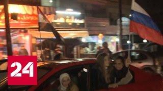 Праздник в Сирии: жители Алеппо шумно отмечают освобождение города