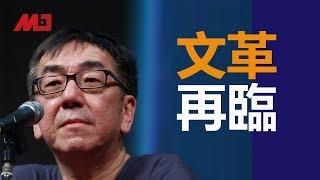 陶杰:中国人骨子里有文革基因,离新的一场不远了