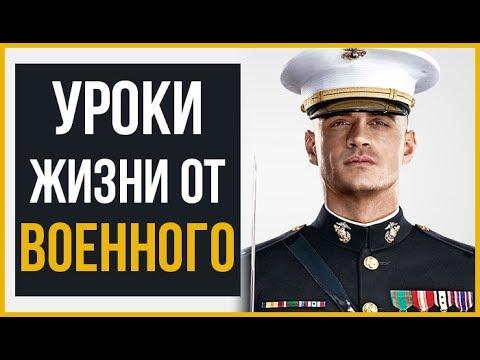 , title : '10 Крутых Советов Стиля и Жизни от Военных | RMRS