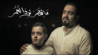 تحميل اغاني ما نقدر نرد العمر   محمد الخياط وابنه سلمان   Video Clip 2018 MP3