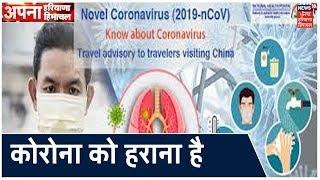 Corona को हराना है :श्वसन प्रणाली की सफाई का रखें खास ध्यान। Apna haryana Himachal
