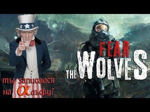 FEAR THE WOLVES - Скоро альфа-тест и новые подробности