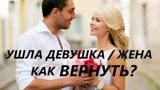 как вернуть жену если она не хочет отношений и хочет уйти к другому