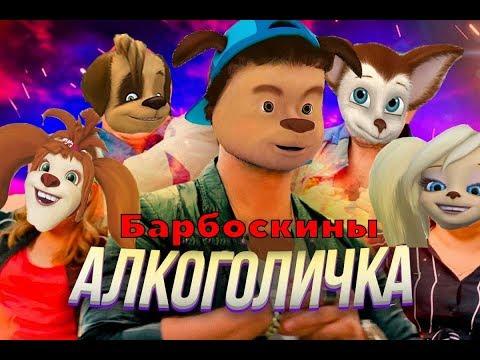 Барбоскины Перепели Песню Алкоголичка(Артур Пирожков)