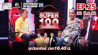 Super 100 อัจฉริยะเกินร้อย   EP.25   30 มิ.ย. 62 Full HD