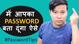 में Guess कर सकता हु आपके अकाउंट का पासवर्ड ?? | Tips & Tricks for Creating Smart & Secure Password - Download this Video in MP3, M4A, WEBM, MP4, 3GP