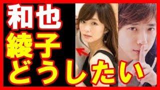嵐・二宮和也と交際・伊藤綾子、事務所退社で結婚準備説浮上ジャニーズは許さず、事実婚状態になるか?ウルトラ芸能情報局