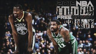 籃網的巨頭夢,走對了嗎?!|【2019 NBA自由市場速評】季後賽球隊  東區篇