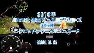 20180812JMRC北海道第5戦コクピットテクニカルジムカーナ86