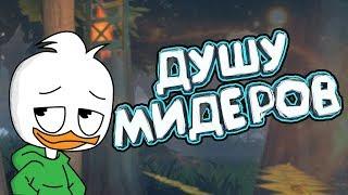 DOTA 2 - ДУШУ МИДЕРОВ