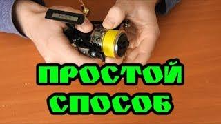 Как на катушку удочки намотать леску