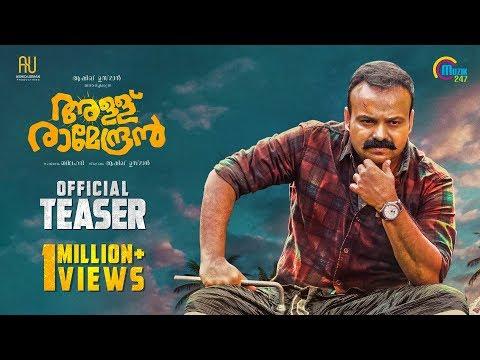 Allu Ramendran Teaser - Kunchacko Boban