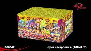 """Салют """"Цвет настроения"""" PC6642 (0,8х100) от компании Интернет-магазин SalutMARI - видео"""
