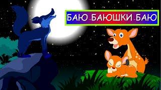 Смотреть онлайн Колыбельная песня «Баю-баюшки-баю», Буренка Даша
