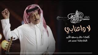 اغاني طرب MP3 اغنية || محمد عمر || لا واعذابي || كلمات خالد بن سعود الكبير تحميل MP3