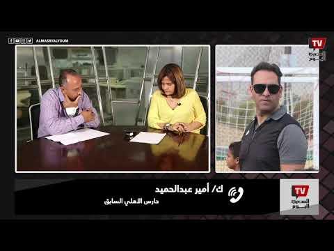 أمير عبدالحميد: عمر مرموش لاعب لديه شخصية.. وكيروش يعتمد على المحترفين