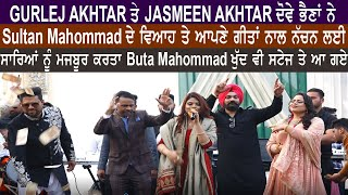 🔴Gurlej Akhtar & Jasmeen Akhtar New Song 2021 | Singing Sultan Mahommad Merriage